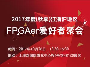 【Tech-Workshop】2017秋季江浙沪FPGAer首聚!