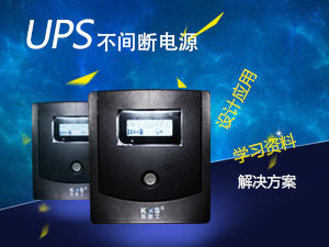 UPS技术专题