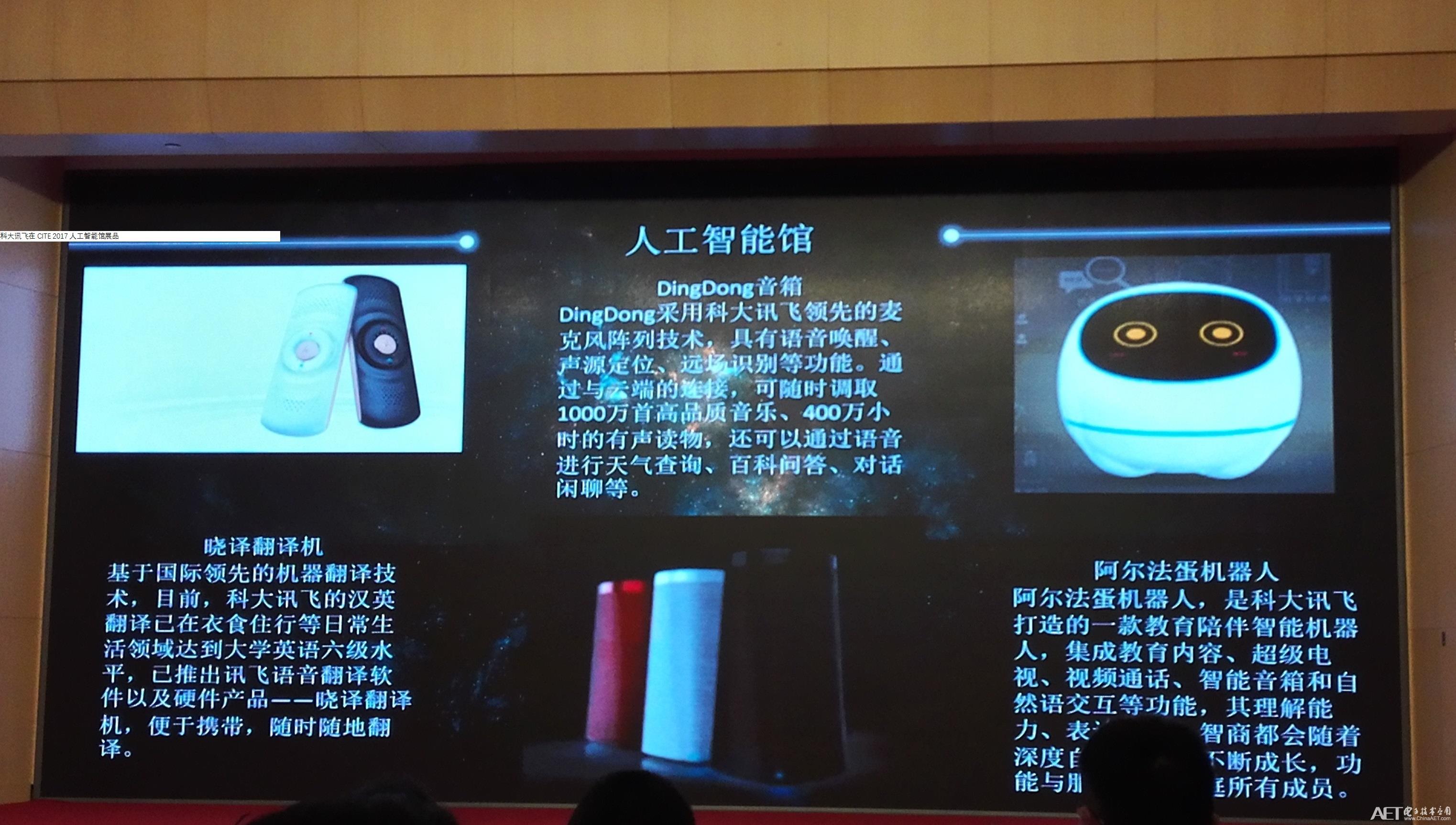 科大讯飞在CITE 2017人工智能馆展品.jpg