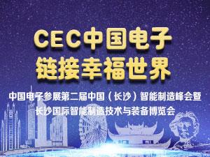 CEC中国电子以强大阵容参展长沙智博会
