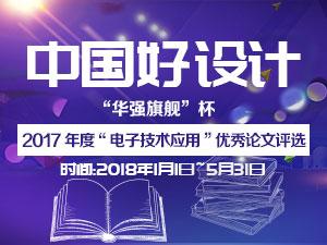 中国好设计2017年度优秀论文评选