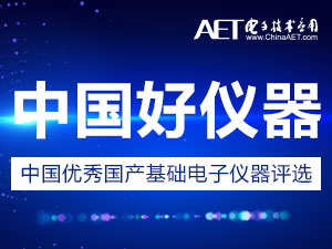 热门活动 | 2018中国好仪器评选活动