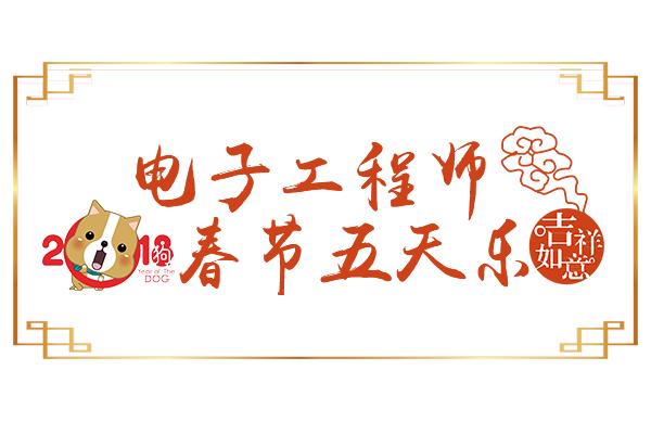"""【小M拜年】""""2018春节五天乐""""之初一篇——绿色出行"""