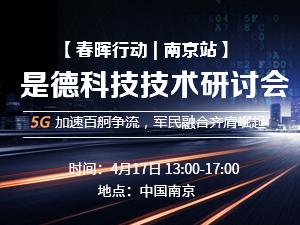 【春晖行动|南京站】是德科技技术研讨会