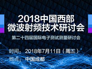 热门活动 | 2018中国西部微波射频技术研讨会