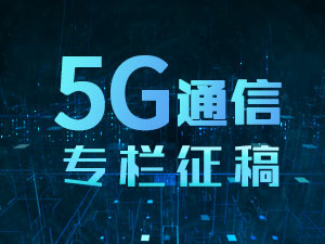 专栏征稿 | 5G通讯-2018年9月刊