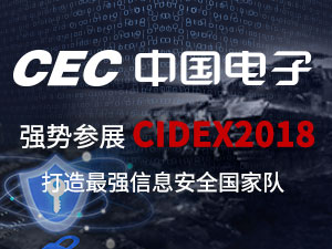 CEC强势参展CIDEX2018 打造信息安全的国家队