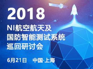 2018NI航空航天及国防智能测试系统巡讲