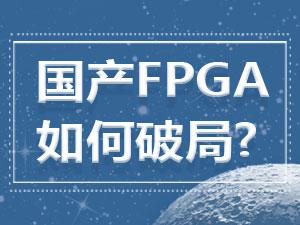 国产FPGA专题