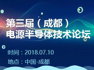热门活动 | 第三届(成都)电源半导体技术论坛