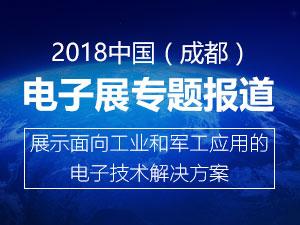 2018成都电子展