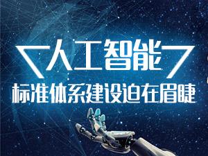人工智能标准体系建设