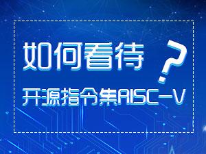 RISC-V专题