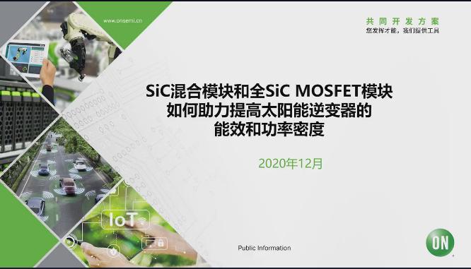 采用SiC混合??楹腿玈iC MOSFET??樘岣咛裟苣姹淦鞯哪苄Ш凸β拭芏?></a>                 <p>采用SiC混合??楹腿玈iC MOSFET??樘岣咛裟苣姹淦鞯哪苄Ш凸β拭芏?/p>             </div>     </div> </div>                 <div class=