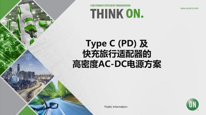 用于Type C供电(PD)及快充旅行适配器的高密度AC-DC电源方案