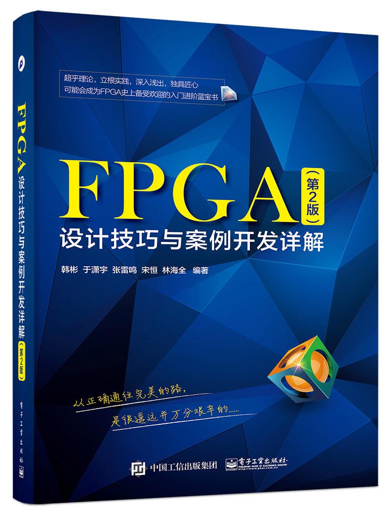 CrazyBingo教你玩FPGA