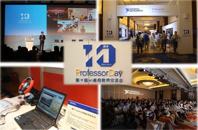 NI第十届高校教师交流会在杭州成功举办