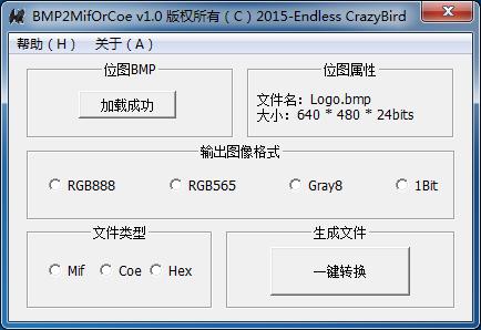 BMP2Mif软件参数设置.png