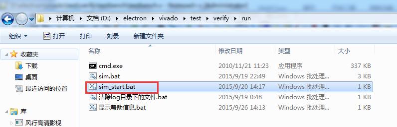 修改sim.bat批处理文件.png