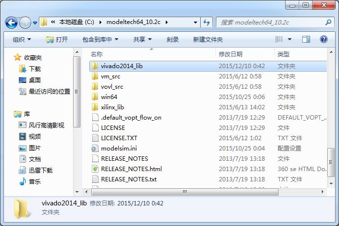 在modelsim安装路径下新建vivado2014_lib文件夹.png
