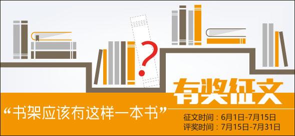 """""""书架应该有这样一本书""""有奖征文589-273.jpg"""