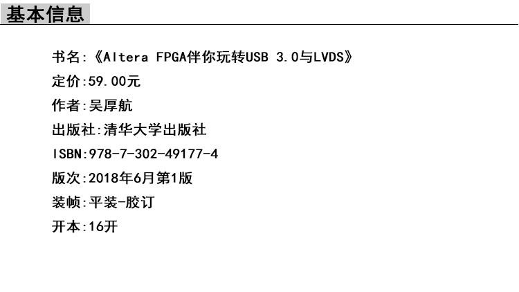 文字1 - Altera FPGA伴你玩转USB3.0与LVDS - 基本信息.jpg