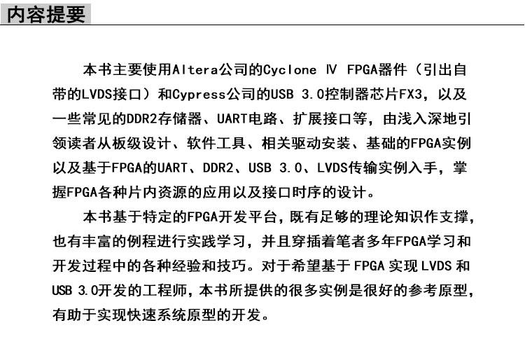 文字2 -Altera FPGA伴你玩转USB3.0与LVDS - 内容提要.jpg