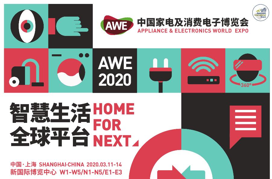 2020上海家电展1.png
