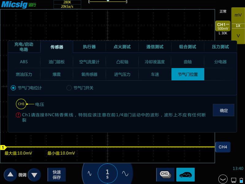 3汽修示波器测量汽车节气门传感器信号的方法.jpg
