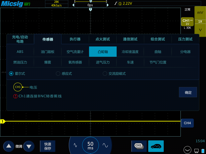 1示波器测量汽车凸轮轴位置传感器信号及波形分析.jpg