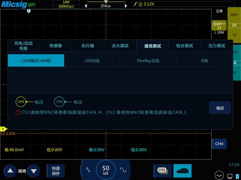 4示波器测量汽车CAN-BUS总线信号及波形分析.jpg