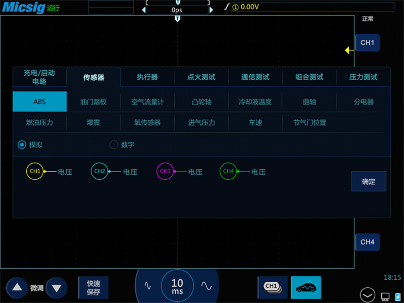 0汽修示波器测量汽车ABS轮速传感器信号及分析.jpg