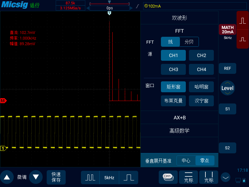 0使用示波器进行信号频谱分析(FFT)教程.png