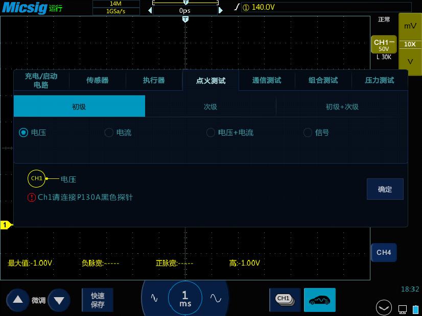 2汽车专用示波器初级点火电压信号测量分析.png