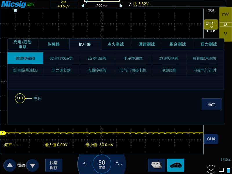 2汽修专用示波器测量汽车碳罐电磁阀信号.jpg