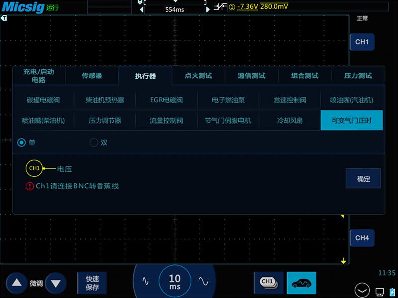 1汽修专用示波器检测汽车执行器可变气门正时信号及分析.jpg
