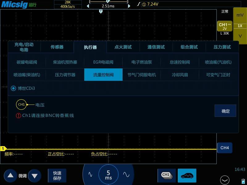 4汽修示波器测量汽车执行器流量控制阀信号.jpg