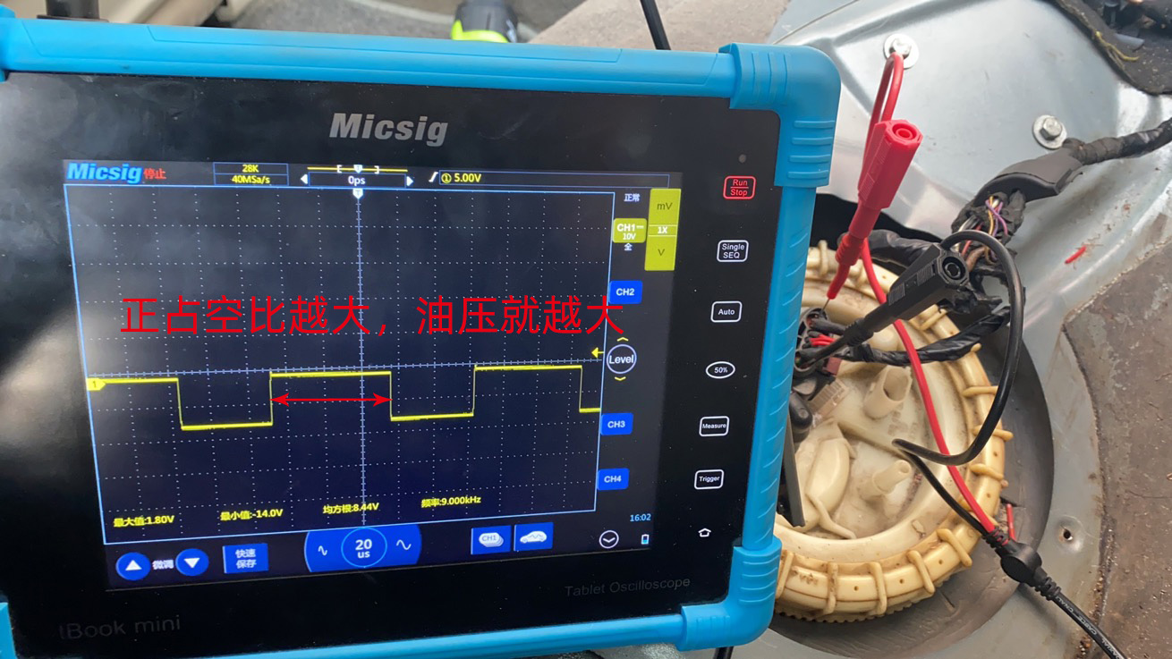 1示波器测量汽车执行器低压燃油泵信号及分析.jpg