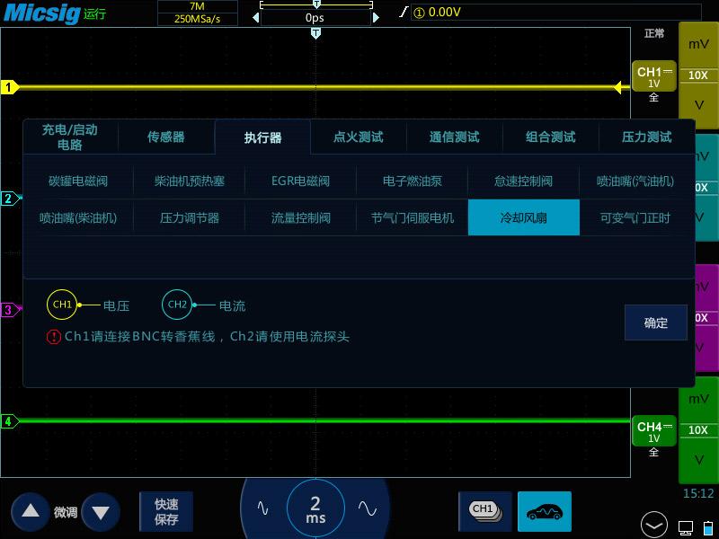 0示波器测量汽车发动机冷却风扇信号及分析.jpg