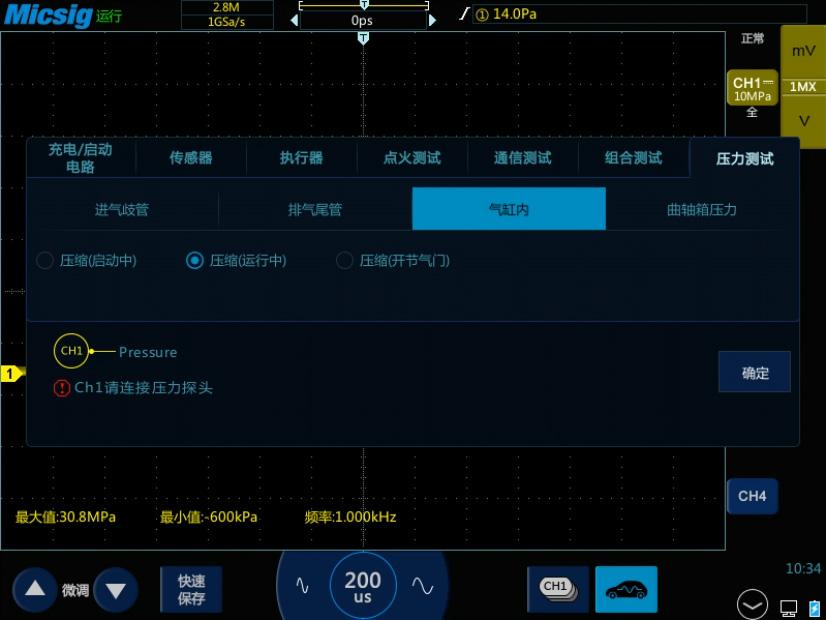 0示波器测量汽车发动机气缸内压力测试信号.jpg