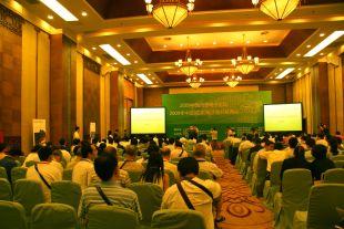 AET电源管理及低功耗节能设计高峰论坛